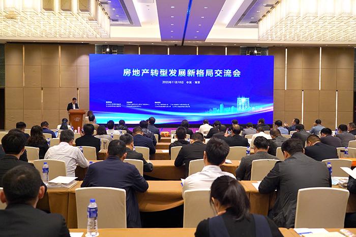 房地产转型发展新格局交流会在南京成功举办